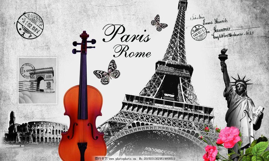 艺术画 建筑 小提琴 巴黎铁塔 自由女神 设计 广告设计 广告设计 300