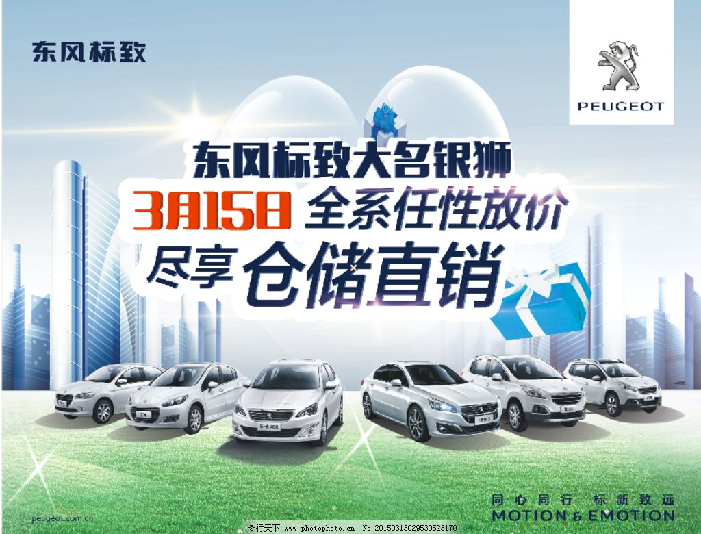 大众汽车 大众海报 东风标致标志 汽车海报 汽车315海报 企业广告