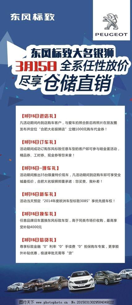 汽车海报 汽车315海报 上海大众海报 汽车展架 汽车展架海报 企业广告