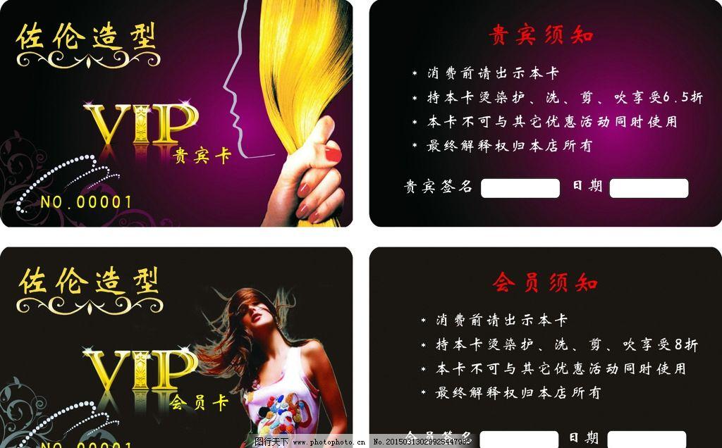 美发贵宾卡 美发pvc卡 vip卡 美发沙龙 设计 广告设计 名片卡片 cdr