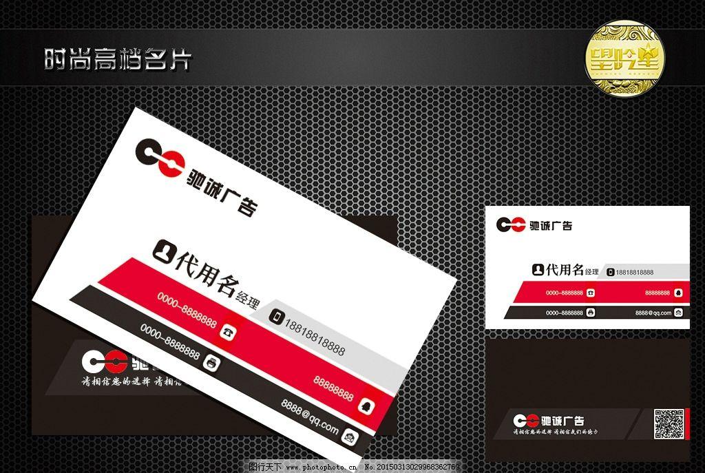 大气名片 高档名片 简洁名片 广告公司名片 名片设计 名片卡片 设计