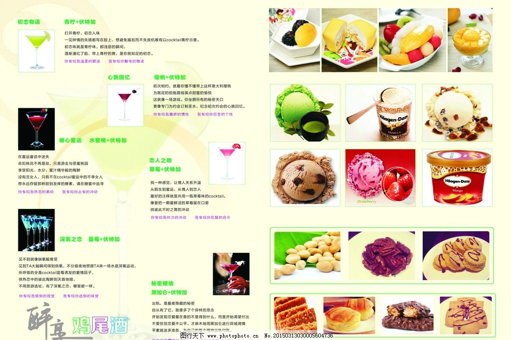 甜品菜单图片_海报设计_广告设计_图行天下图库