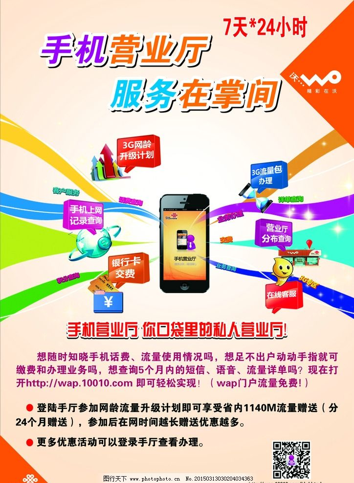 手机营业厅宣传单 联通 中国联通 广告设计
