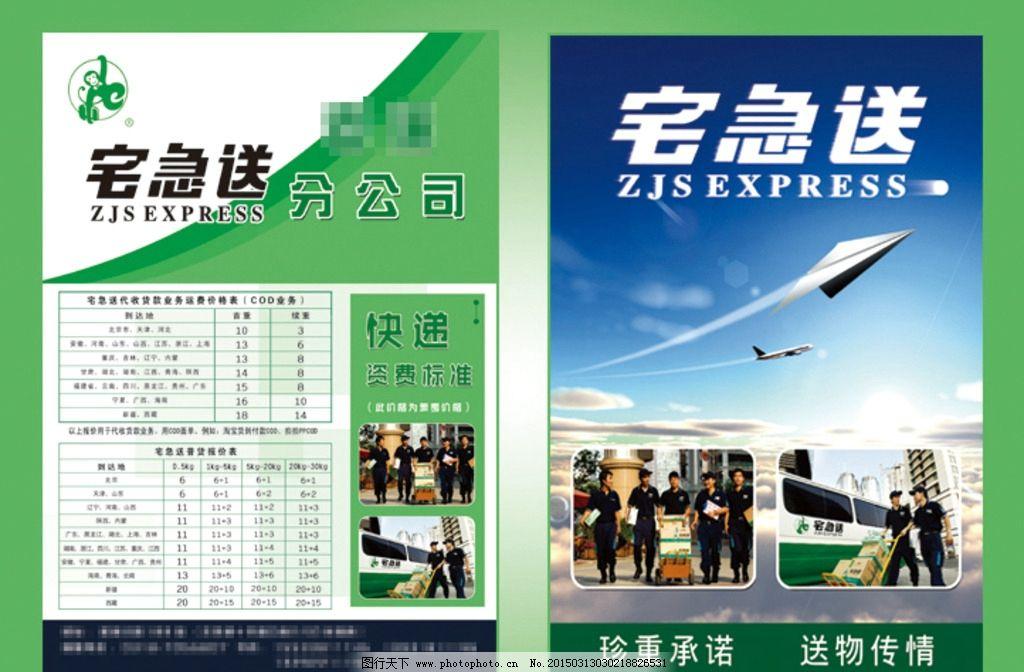 设计图库 淘宝电商 其他    上传: 2015-3-13 大小: 82.