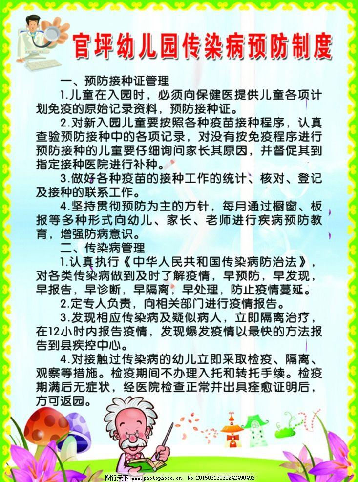 官坪幼儿园传染病预防制度图片