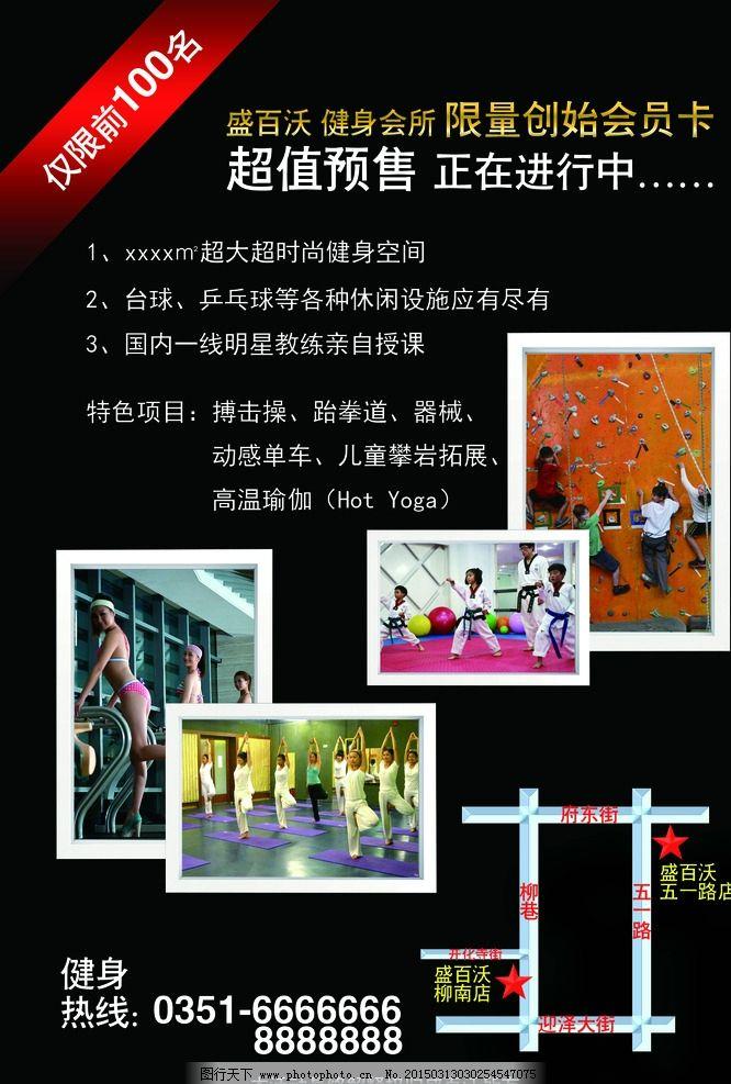 健身房健身会所宣传页图片_展板模板_广告设计_图行