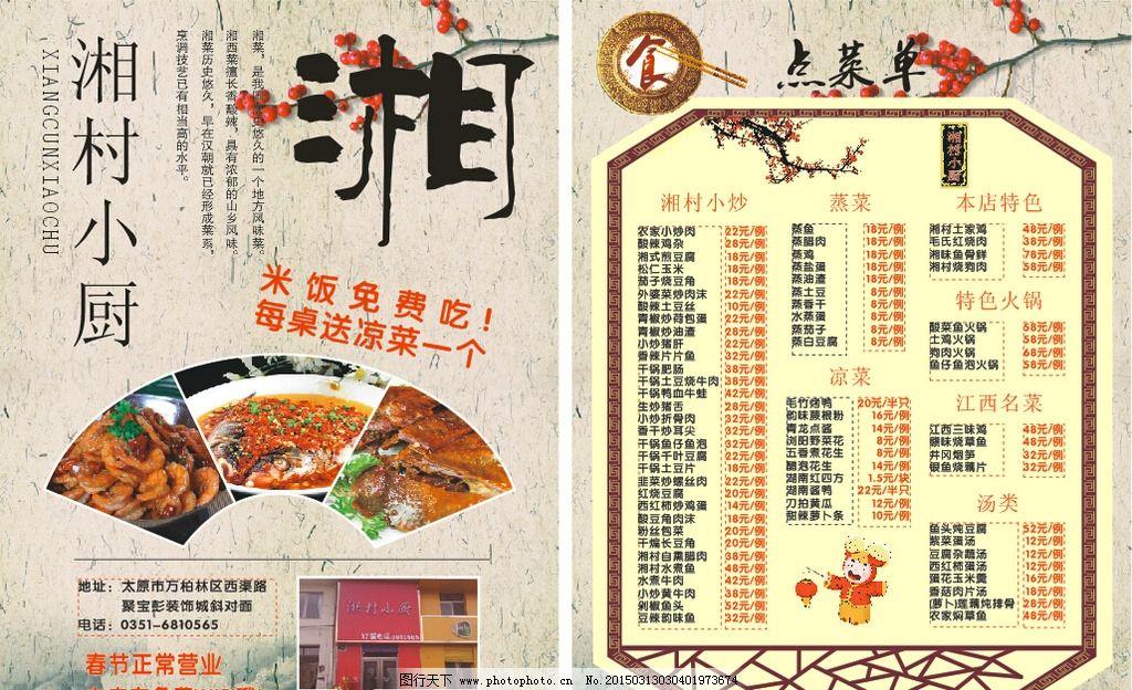 湘菜 单页 点菜单 菜谱 鱼 设计 广告设计 菜单菜谱 cdr