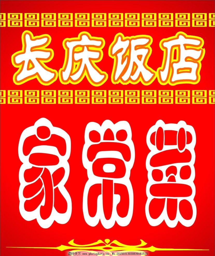 店招 招牌 立牌 复古招牌 万字花纹 花边 广告设计 红色背景 红色店招