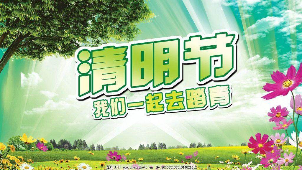 白云 背景素材 草地 传统节日 大树 海报素材 花朵 节日素材 立体字