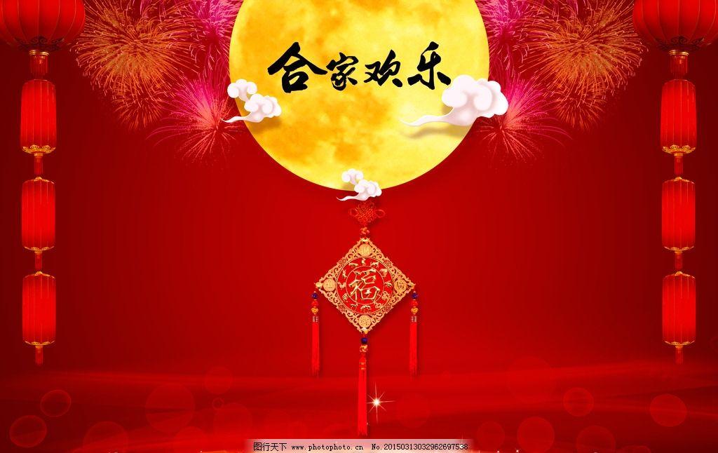 新年全家福 春节全家福 2015全家福 全家福 快乐全家福 全家福背景