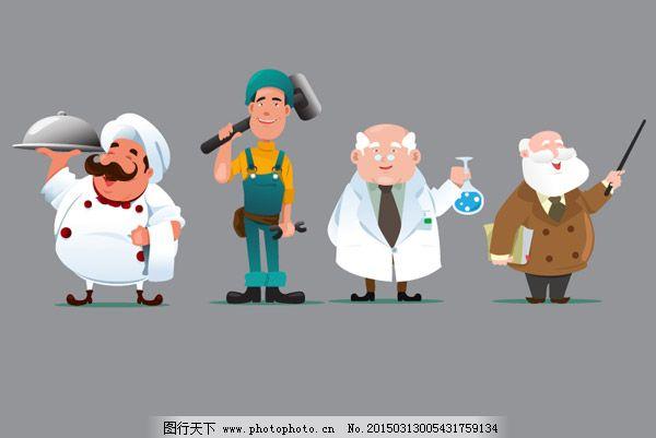 卡通职业人物矢量图