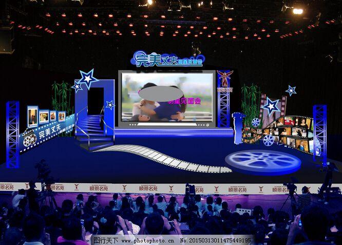 舞台设计 舞台背景 舞美设计 舞美效果图psd 家居装饰素材 背景墙