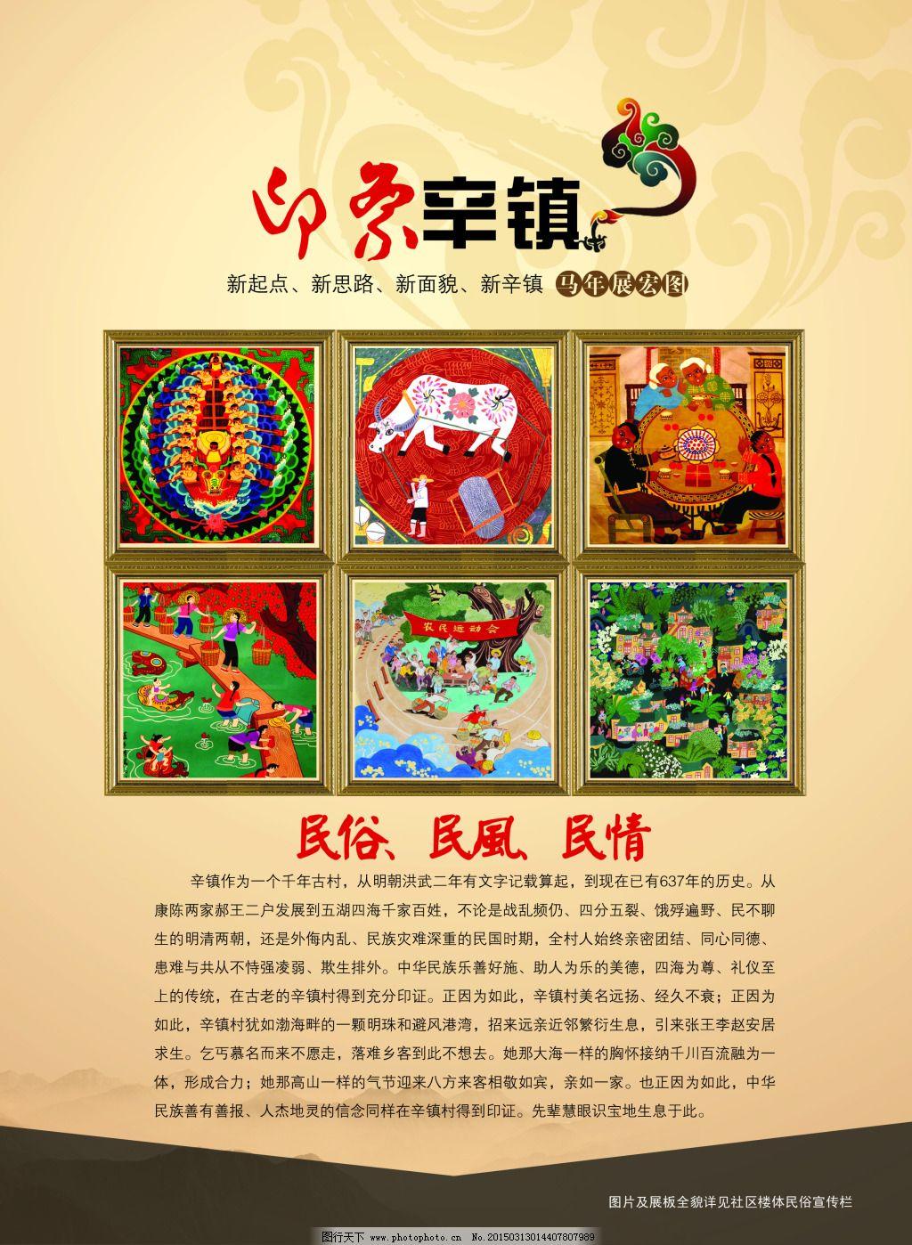 民俗海报 民俗海报免费下载 民风 民情 原创设计 原创海报