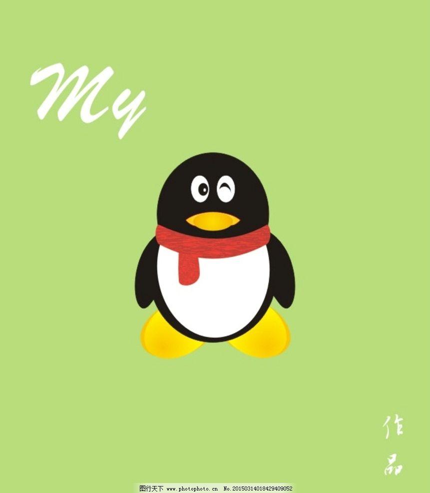 qq 企鹅 q版企鹅 腾讯企鹅