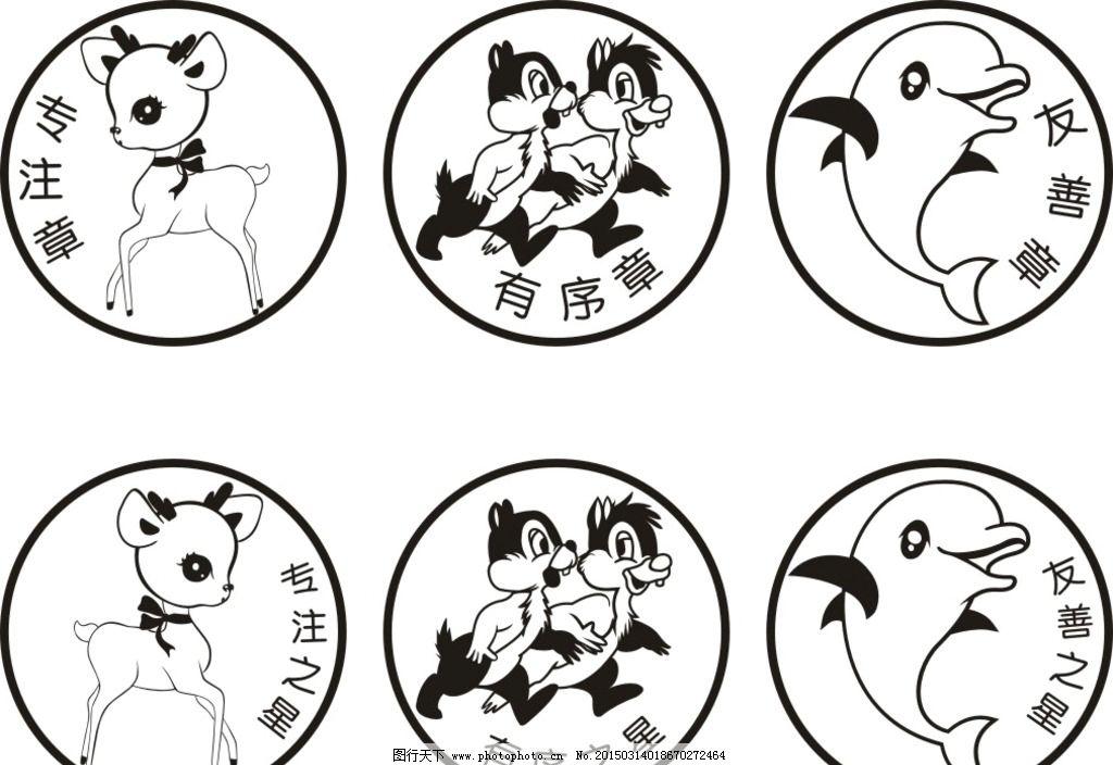 印章 卡通 简笔画 速写 素描 黑白 动物 小鹿 梅花鹿 松鼠 海豚 专注