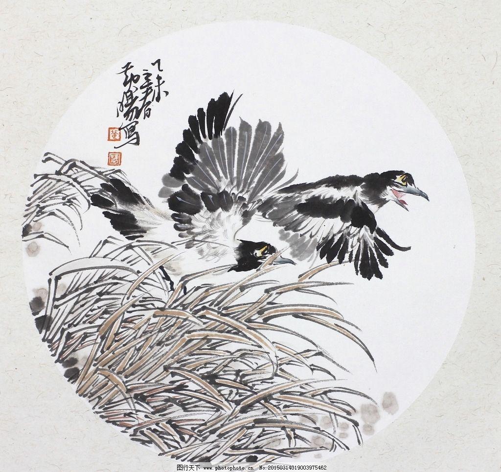 写意 花鸟 水墨 国画 黄旸 诏安 喜鹊 飞鸟 芦苇 团扇 圆扇 小品 书法