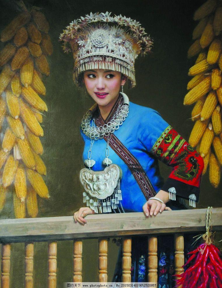 阁楼上的苗女 美术 油画 人物画 女人 女子 姑娘 苗族女孩 玉米