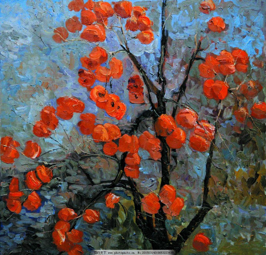 美术 油画 果树 柿子 柿子树 设计 文化艺术 绘画书法 300dpi jpg