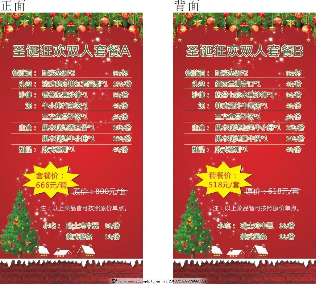台卡 桌牌 圣诞活动 圣诞 圣诞优惠 优惠活动 套餐活动 设计 广告设计