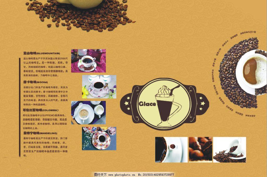 海报排版广告设计雀巢咖啡图片