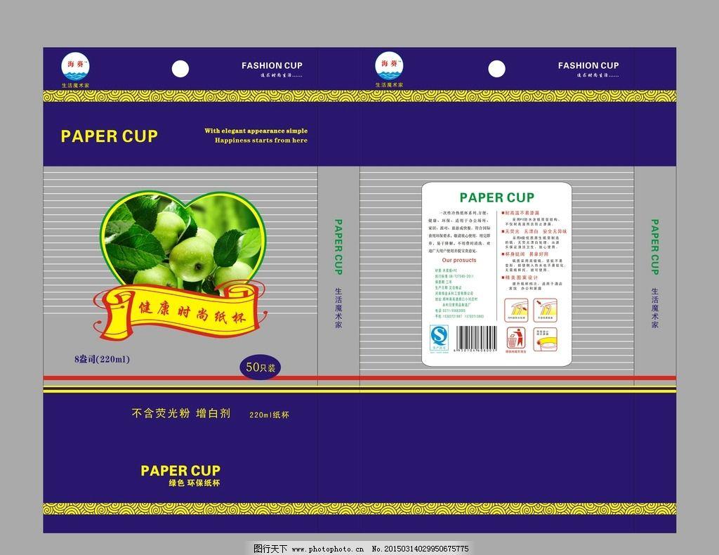 海葵 包装袋 塑料袋 纸杯袋子 袋子 设计 广告设计 名片卡片 cdr
