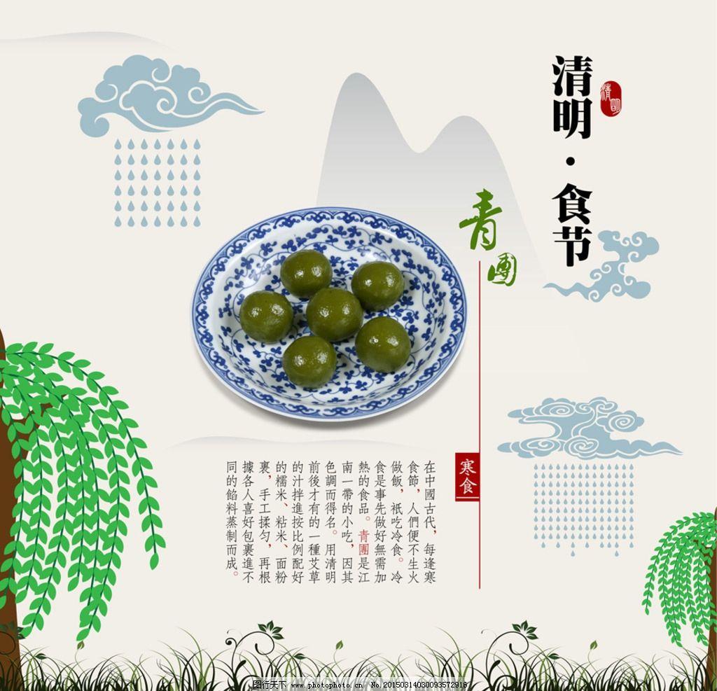 清明节节气美食海报图片
