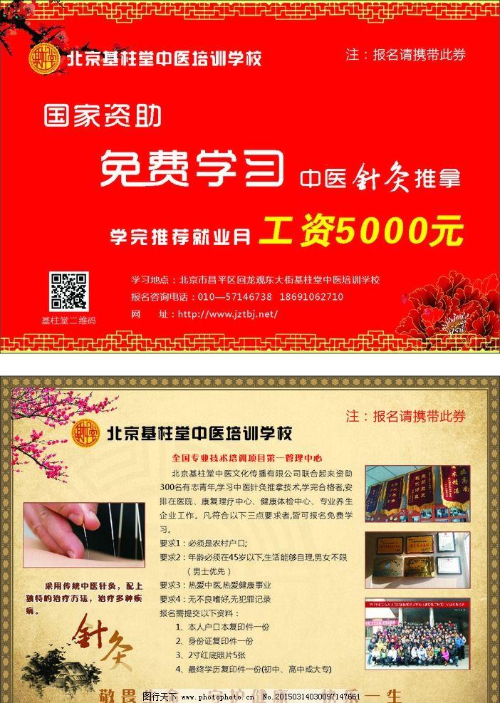针灸宣传单 宣传单设计 针灸 彩页宣传 针灸招聘 海报设计  设计 广告