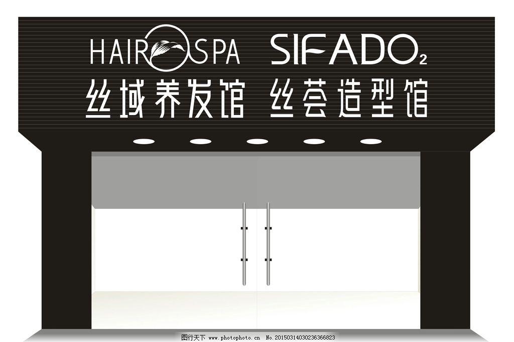 丝域养发馆 丝荟造型馆 招牌设计 门头 黑色扣板 标志 高档  设计