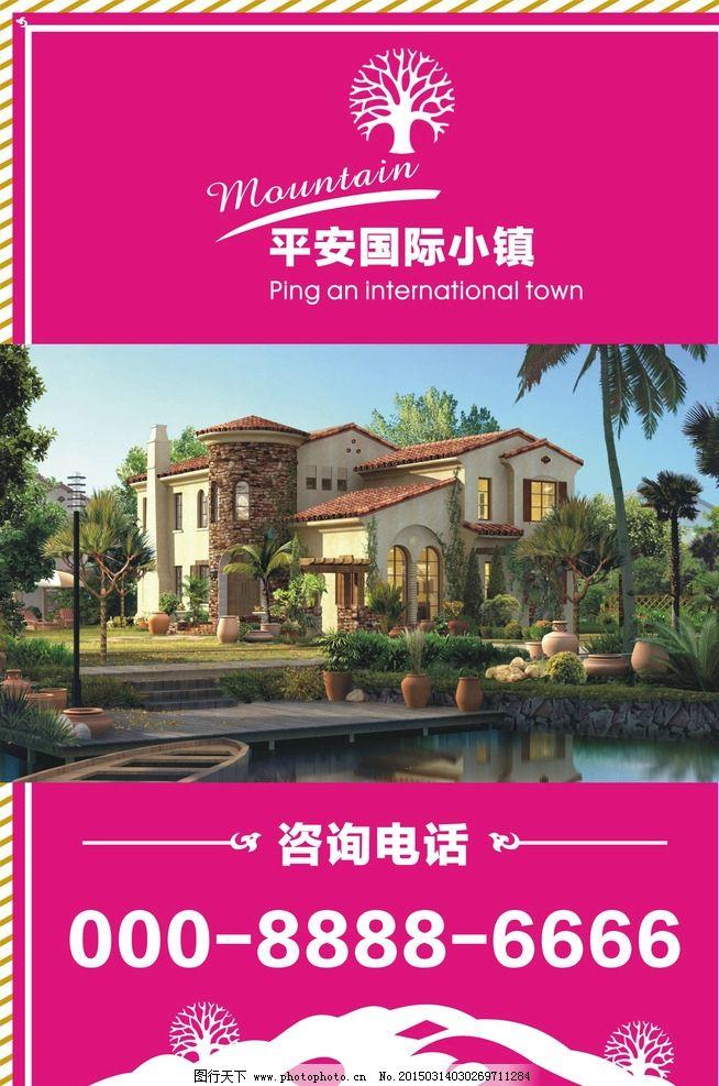 刀旗 欧式别墅 别墅 豪宅 船 小溪 椰树 树木 园林景观 金色条纹 粉色