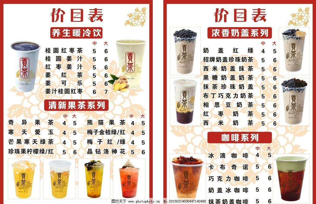 贡茶 价目 奶茶 茶饮 珍珠 a4双面 设计 广告设计 菜单菜谱 cdr
