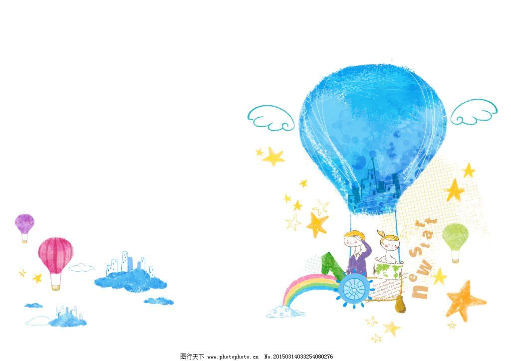 卡通手绘热气球