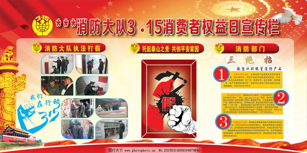 315消防部门打假宣传 消防展板 节日展板设计