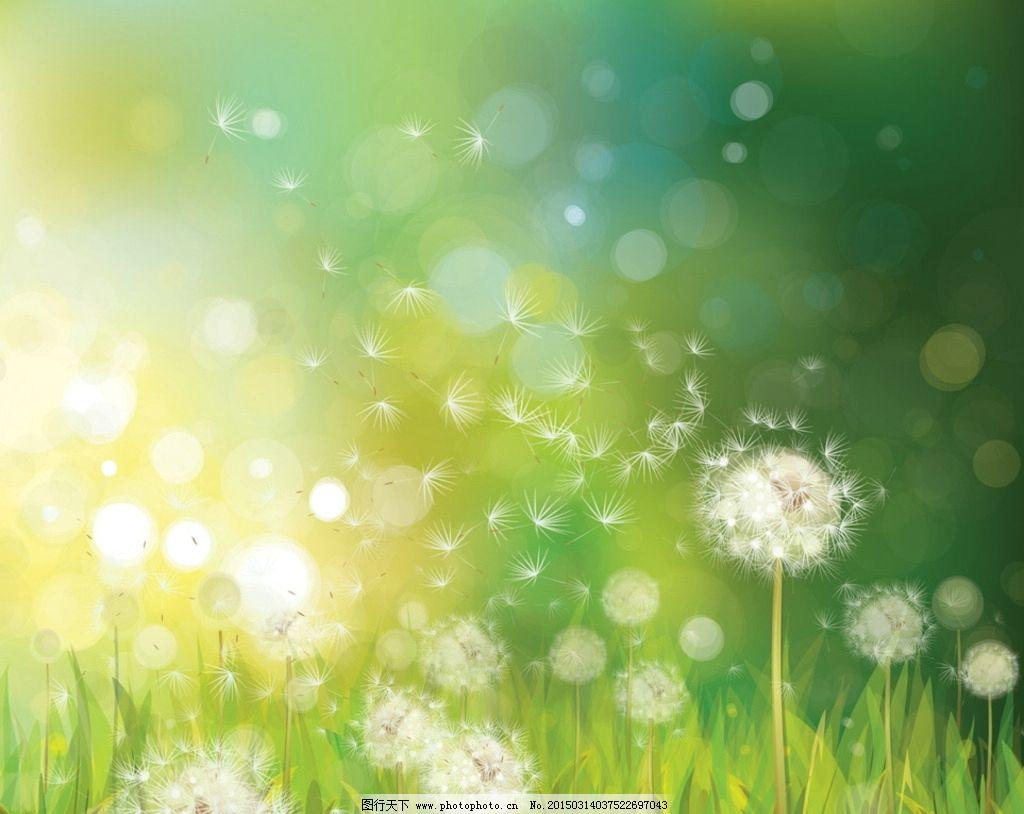蒲公英 梦幻 绿色 清新 背景 传播 春天背景 底纹边框 背景底纹图片