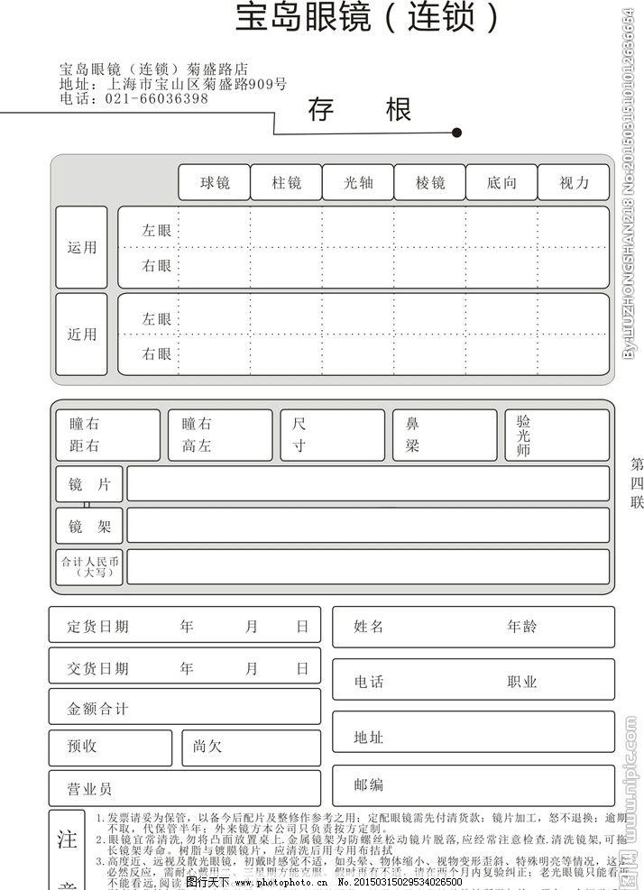 cdr表格设计图片
