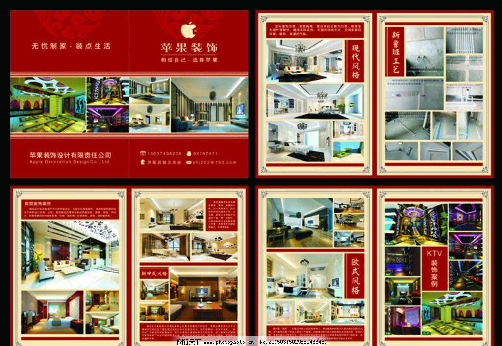 装饰公司 单页 宣传单 装修传单 装修资料 广告装饰公司广告 设计