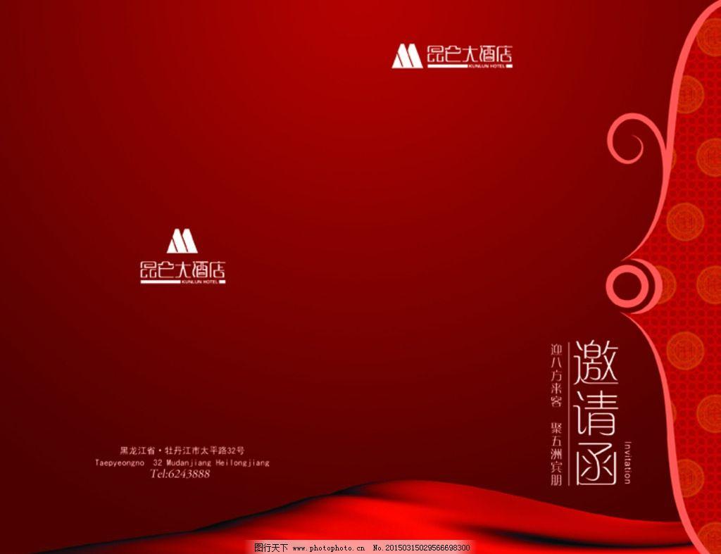 邀请函图片_设计案例_广告设计_图行天下图库