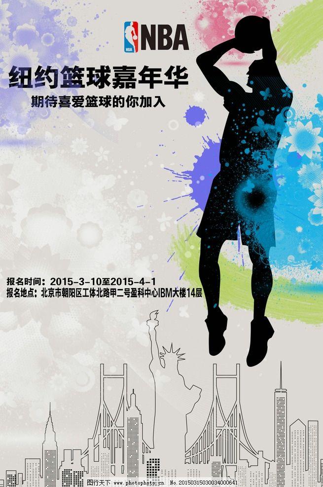 篮球嘉年华海报图片