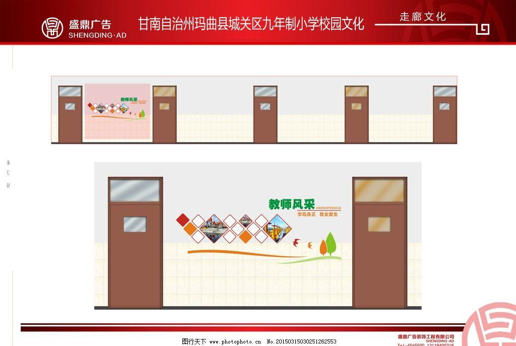 走廊效果 学校文化 校园文化 排版 学校走廊设计 高清设计 展板模板