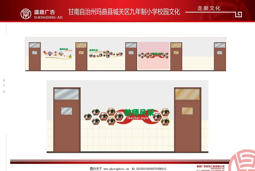 学校走廊 校园文化 企业文化 企业楼道 分层设计 设计 广告设计 展板