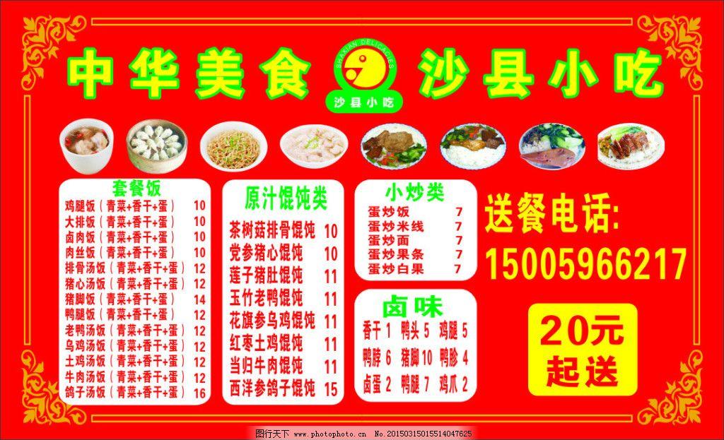 沙县小吃免费下载 沙县小吃 沙县小吃 沙县logo 沙县菜单 原创设计