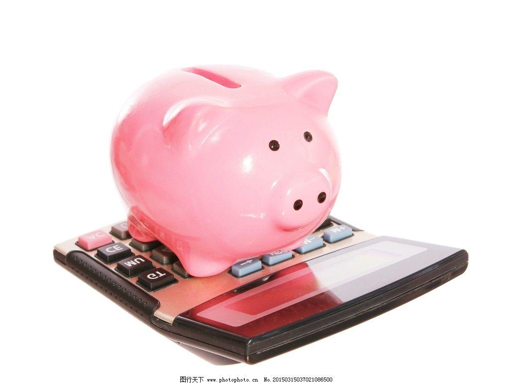 唯美 可爱 小猪 存钱罐 储存 生活 计算器  摄影 生活百科 生活素材