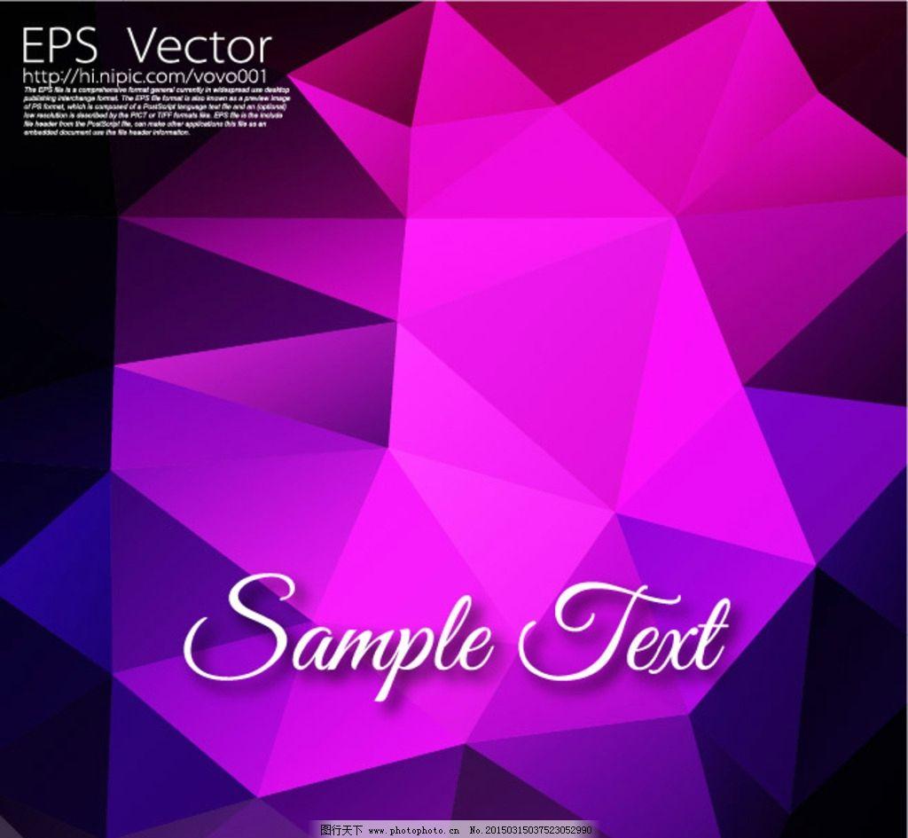 紫色几何背景图