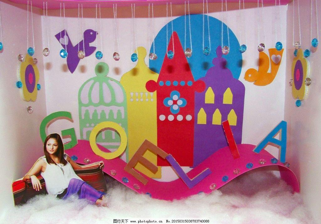 创意 手工创意 素材 手工素材 展示设计 橱窗设计 城堡 儿童 儿童素材
