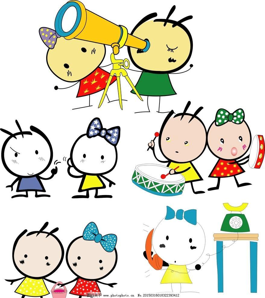 卡通儿童 卡通装饰 创意 可爱卡通素材 手绘 手绘素材 儿童素材