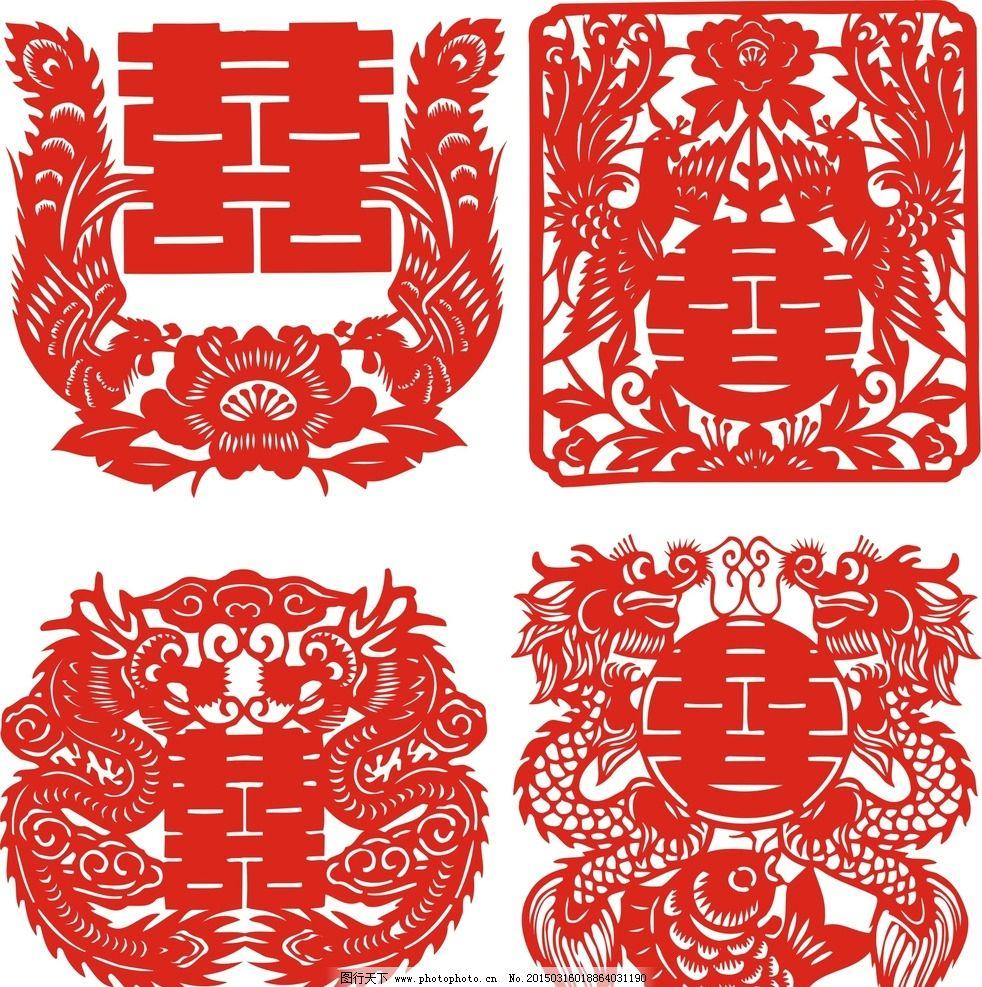 喜字剪纸 龙凤 剪纸矢量素材 传统 囍字剪纸 窗花 剪纸艺术 中国剪纸