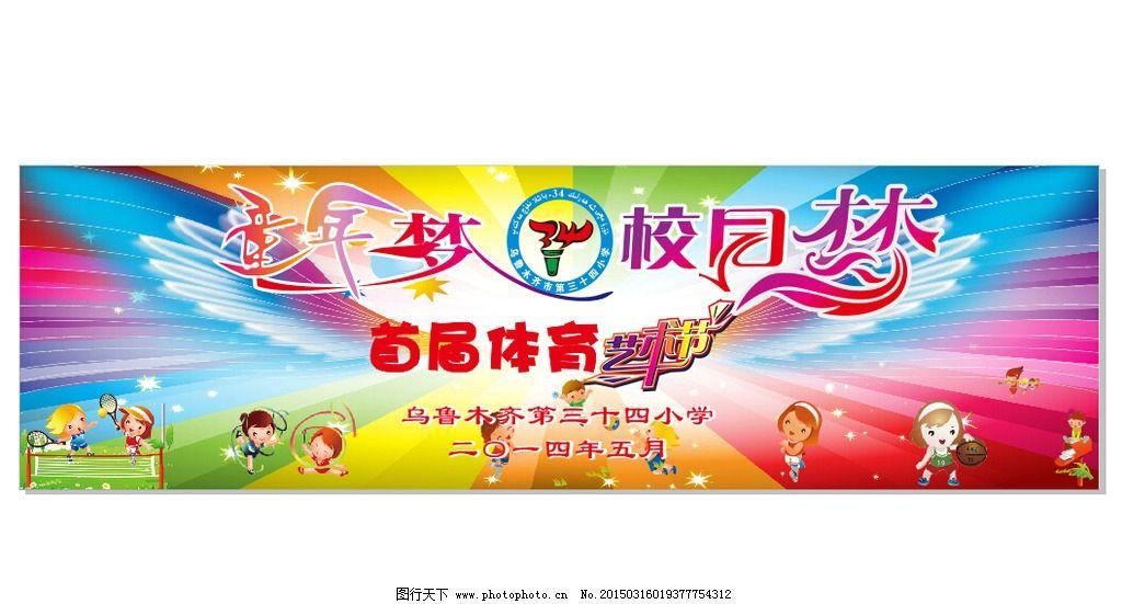 艺术节 幕布 背景 展布 翅膀 校园文化 设计 文化艺术 节日庆祝 cdr