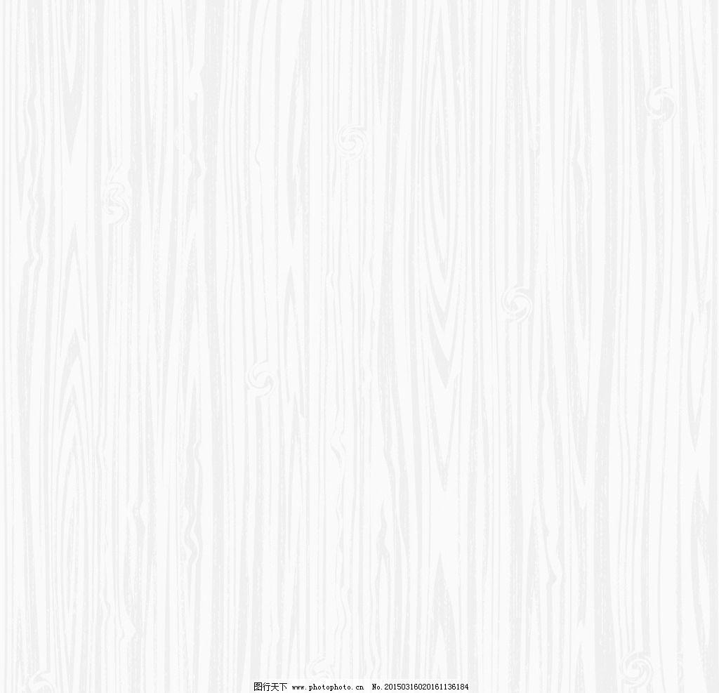 eps格式 白色 木纹 木板 背景 矢量图 设计 广告设计 卡通设计 ai