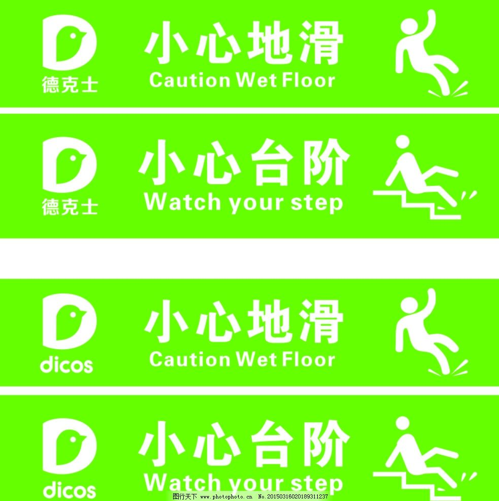 小心地滑 小心台阶 可更改 中英文 温馨提示 绿色 cdr 矢量 设计 标志