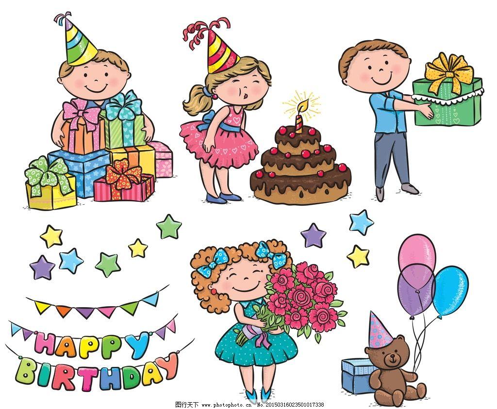 卡通儿童 手绘 小女孩 男孩 生日庆祝 卡通插画 快乐儿童 儿童绘画