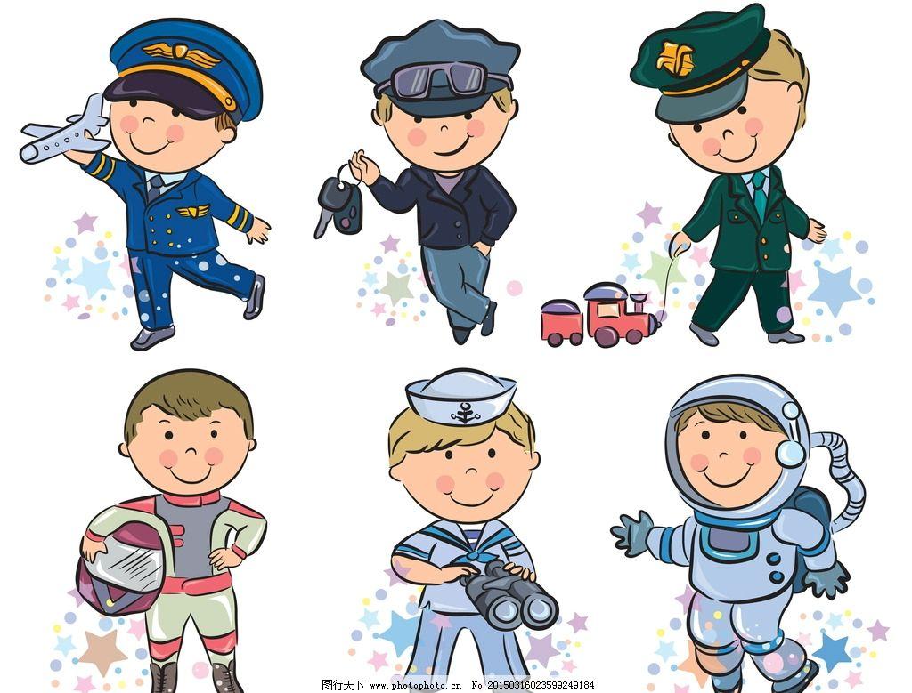 儿童 小学生 卡通儿童 手绘 警察 宇航员 职业人物 卡通插画 快乐儿童